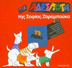 Τα αδέσποτα μια ιστορία της Σ.Ζαραμπούκα για την επέτειο Πολυτεχνείου Audio Books, Fairy Tales, Family Guy, Classroom, Teaching Ideas, Georgia, Blog, Fictional Characters, Animals