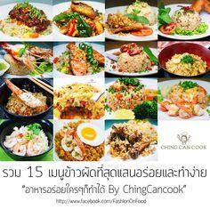 """15 เมนูข้าวผัดสุดอร่อย """"ทำง่าย"""" ควรค่าแก่การ share เก็บไว้ทำกินเองที่สุด!!! โดย ChingCanCook - Pantip"""