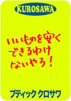 「いいものを安くできるわけないやろ!」ブティック クロサワ 【予想外】斜め上をいく文の里商店街のポスター25点(第一弾)