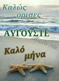 Good Night, Good Morning, Mina, New Month, Container Flowers, Beautiful Pictures, In This Moment, Orthodox Easter, Greek Quotes