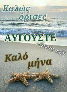 Καλός μηνας Good Night, Good Morning, Mina, New Month, Container Flowers, Greek Quotes, Beautiful Pictures, In This Moment, Seasons