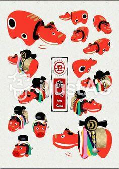 赤べこ2イラスト - No: 1946785/無料イラストなら「イラストAC」 #赤べこ #牛 #丑 Japan Illustration, Japanese New Year, Cute Japanese, New Year Art, Japan Image, Futuristic Design, Japanese Painting, Japan Art, Concept Art