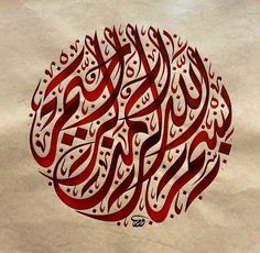 Media preview Arabic Calligraphy Art, Famous Words, Islamic Pictures, Allah, Fonts, Fine Art, Nature, Quotes, Image