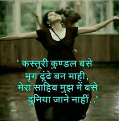 Chankya Quotes Hindi, Gita Quotes, Words Quotes, Quotations, Eternal Love Quotes, Indian Quotes, Gujarati Quotes, Love Husband Quotes, Gulzar Quotes