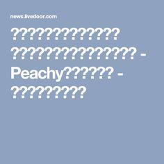今すぐ驚きの小顔をゲット! 別人級「セルフコルギ」のやり方 - Peachy(ピーチィ) - ライブドアニュース