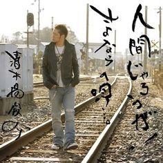 清木場俊介 - 人間じゃろうが! / さよならの唄・・・。 Railroad Tracks, Exile, Products, Gadget, Train Tracks