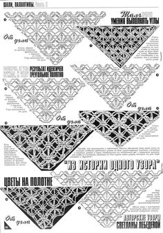 Patterns and motifs: Crocheted motif no. 645