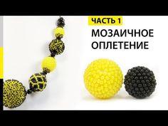 """ГЕРДАНА из бисера своими руками! МК - """"Станочное плетение"""" / Ethnic necklace of beads- DIY - YouTube"""