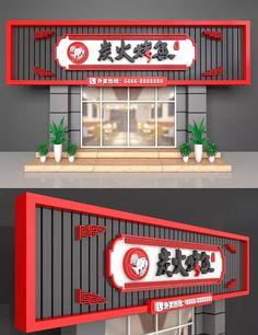 Led Signs, Door Signs, Led Sign Board, Cafe Door, Ramadan Kareem Vector, Sign Board Design, Shop Doors, Logo Sign, Grilled Fish