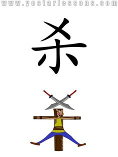杀 = kill. Imagine a guy killed by two broadsword. Detailed Chinese Lessons @ www.yostarlessons.com