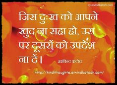 Hindi Thoughts: Don't preach others about a sorrow (Hindi Thought) जिस दुःख को आपने खुद ना सहा हो