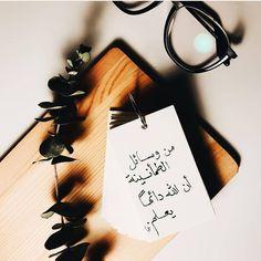 Spoken Arabic, Speak Arabic, Arabic Phrases, Beautiful Arabic Words, Penmanship, Islam Quran, Islamic Quotes, Handwriting, Quotations