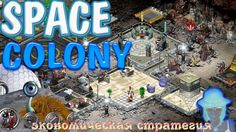 Заглянем: Space Colony