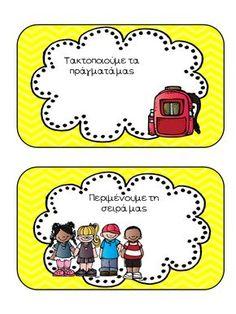 Το παραμύθι έχει αρχίσει ...: ΟΙ ΚΑΝΟΝΕΣ ΤΗΣ ΤΑΞΗΣ ΜΑΣ Class Rules, Behaviour Chart, Classroom Organization, Special Education, Back To School, Kindergarten, Teacher, Comics, Creative
