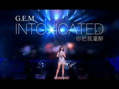 "G.E.M. ""你把我灌醉 (INTOXICATED)"" 鄧紫棋 Official MV - YouTube"
