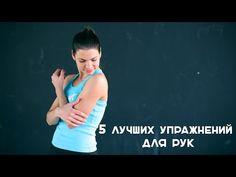 5 лучших упражнений для рук [Workout | Будь в форме] - YouTube