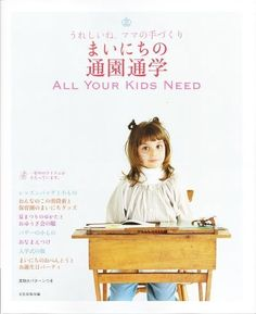 All YOUR KIDS NEED Japanese Craft Pattern Book by pomadour24, ¥2275