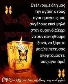 Greek Quotes, Christian Faith, Good Morning, Angel, Candles, Memories, Buen Dia, Memoirs, Souvenirs