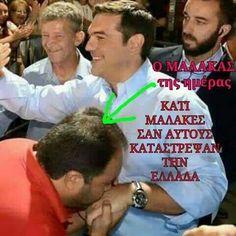 Funny Greek, Greek Language, Funny Photos, I Laughed, Greece, Jokes, Memories, Humor, Beauty Hacks