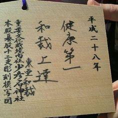 針供養に行ってきました  #針供養 #静岡浅間神社 #和裁 #針 #東亜和裁 #toawasai