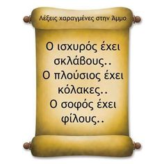 Greek Quotes, Best Quotes, Sayings, Narcissist, Words, Funny, Angel, Life, Wall