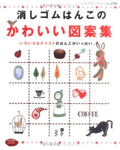 Amazon.co.jp: 消しゴムはんこのかわいい図案集―いろいろなテイストのはんこがいっぱい。 (レディブティックシリーズ no. 2782): 本