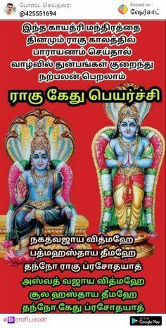 Shiva Tandav, Shiva Linga, Lord Shiva, Vedic Mantras, Hindu Mantras, Om Ganesh, Small Buddha Statue, Hindu Rituals, Pearl Embroidery