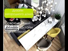Дизайн интерьера. Дизайн интерьера дома  Дизайн дома 1 этаж 2017