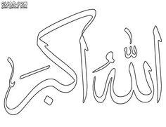 Calligraphy Calligraphy Templates, Calligraphy Lessons, Calligraphy Drawing, Calligraphy Practice, Arabic Calligraphy Art, Name Design Art, Islamic Paintings, Silhouette Painting, Islamic Wall Art