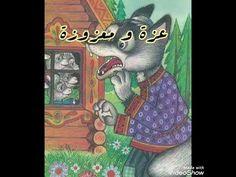 معزة و معزوزة للاطفال باللهجة الجزائرية (ام زكريا مانسيتكش) - YouTube Wolf, Goat Art, E 7, Winter Crafts For Kids, Stories For Kids, Red Riding Hood, Conte, Story Time, Preschool Activities