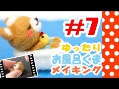 Chimachima wool felt # 7 Bathing bear how to make -Needle Felting tutorial - YouTube