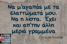 Image about funny in Greek Quotes by Ana Gemenetzi Pirpiri Funny Greek Quotes, Greek Memes, Stupid Funny Memes, Funny Texts, Funny Images, Funny Photos, Best Quotes, Life Quotes, Funny Phrases