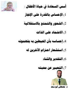 أسس السعادة في حياة الأطفال : د. مصطفى أبو سعد