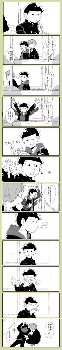 【おそ松さん】『授業チュー』(6つ子マンガ)