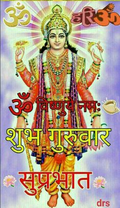 Subh Guruwar (Thursday)  IMAGES, GIF, ANIMATED GIF, WALLPAPER, STICKER FOR WHATSAPP & FACEBOOK