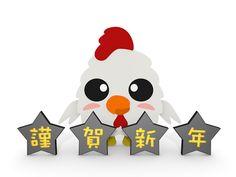 鶏/謹賀新年/鳥 / New Year/正月/無料イラスト