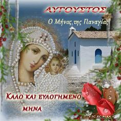 Kalo Mina Mina, 1st Day, Christian Faith, Spirituality, Inspirational Quotes, Holiday, Pictures, Beautiful, Greek