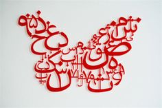 The Arabic culture has been in negative publicity a lot and still is. In contrast, those positive, sunny and cheerful shapes where created by using an Arabic typeface. Arabic Calligraphy Art, Arabic Art, Paint Font, Alphabet, Arabic Design, Typography Letters, Red Wedding, Wedding Ideas, Islamic Art