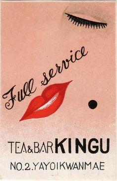 """Tea & bar """"Kingu"""". Japanese ad, 1920s."""