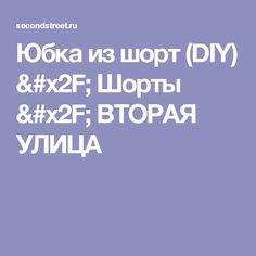 Юбка из шорт (DIY) / Шорты / ВТОРАЯ УЛИЦА