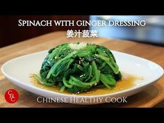 Spinach Salad with Ginger Dressing 姜汁菠菜 - YouTube