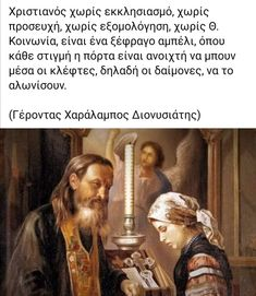 Orthodox Christianity, Jesus Christ, Faith, Fictional Characters, Fantasy Characters, Religion