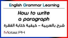 ✔✔ Write a paragraph - تعلم اللغة الانجليزية - كيفية كتابة الفقرة