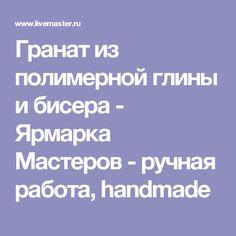 Гранат из полимерной глины и бисера - Ярмарка Мастеров - ручная работа, handmade