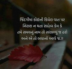 Morari Bapu Quotes, True Quotes, Good Boy Quotes, Gujarati Quotes, Instagram Ideas, Reality Quotes, Facts, Tattoo, Thoughts