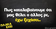 Greek Quotes, True Stories, Jokes, Humor, Funny, Tired Funny, Chistes, Cheer, Memes