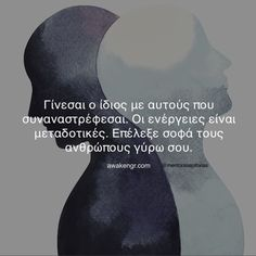 Greek Words, Self Confidence, Messages, Quotes, Movie Posters, Greek Sayings, Quotations, Film Poster