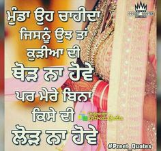 iva da he chahidaa Attitude Quotes For Girls, Girl Quotes, Happy Quotes, Me Quotes, Funny Quotes, Cute Relationship Quotes, Cute Relationships, Impress Quotes, Punjabi Love Quotes
