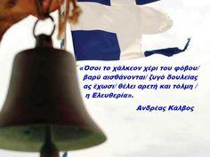 Ποίηση (ΚΤ) Decorative Bells, Home Decor, Decoration Home, Room Decor, Home Interior Design, Home Decoration, Interior Design