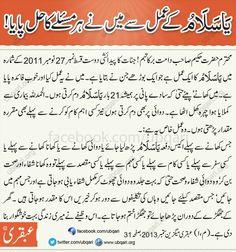 Duaa Islam, Islam Hadith, Allah Islam, Islam Quran, Alhamdulillah, Islamic Phrases, Islamic Dua, Islamic Messages, Prayer Verses